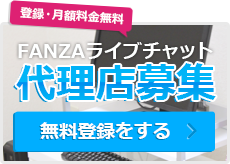 FANZA(旧DMMライブチャット)代理店募集