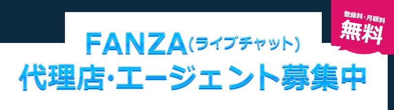 エージェント・DMMライブチャットレディ代理店